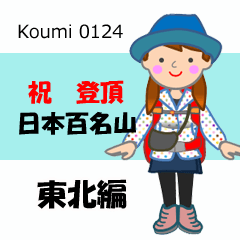 日本百名山 登山女子 東北0124b