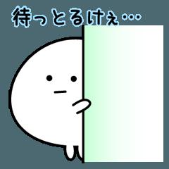 白くて丸いやつ~岡山弁を話す~