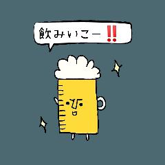 生ビール君の飲みの会話
