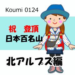 日本百名山 登山女子 北アルプス0124e