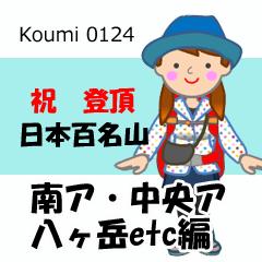 日本百名山 登山女子 南ア中央ア0124f