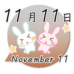 11月11日記念日うさぎ