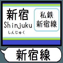 新宿線 駅名 シンプル&気軽&いつでも