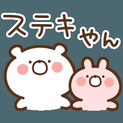 くまうさのほめ言葉(関西弁)
