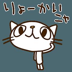ニャニャーねこ(基本セット)