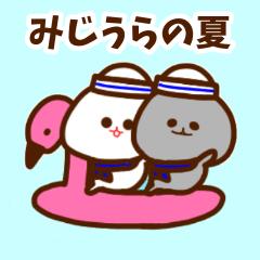 みじめちゃんと恨みちゃんの夏休み2019