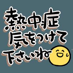 [LINEスタンプ] でか筆文字しんぷる 夏