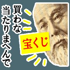 【開運☆高額当選】宝くじスタンプ