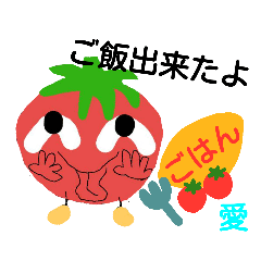 トマトちゃん愛さん専用