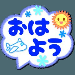 かわいいデカ文字のあいさつ吹き出し!!
