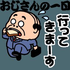 昭和のおじさん11【おじさんの一日】