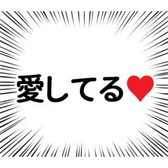 いきなり豪速球【表ver】