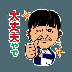男!ぶんちゃんスタンプ第二弾!