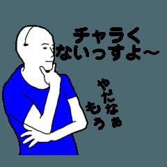 コールセンターの【チャラ男】