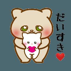 しろねこといっしょ〜恋人編〜