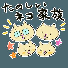 たのしいネコ家族