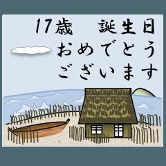 漁村から/誕生日 1~40歳
