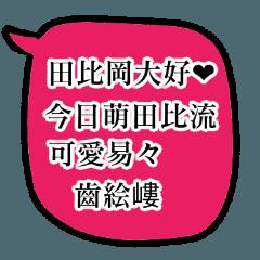 使いやすい偽中国語