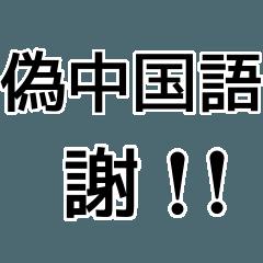 偽中国語スタンプ2