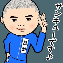 [LINEスタンプ] 【B型】はジャージっ子 ♂
