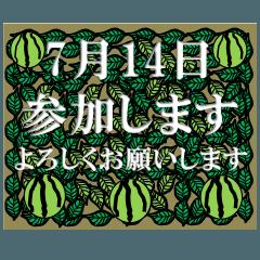 参加<7月>スイカ/葉っぱ