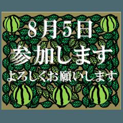 参加<8月>スイカ/葉っぱ