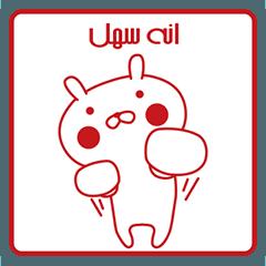 おぴょうさ5-スタンプ的2-アラビア語版