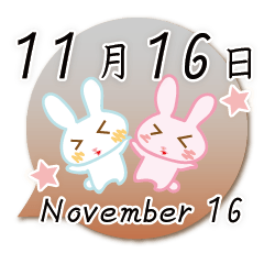 11月16日記念日うさぎ