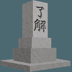 墓石に刻まれたメッセージ