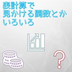 使い処が謎シリーズ(表計算の関数編)2