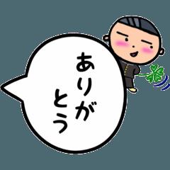 みま太郎くん(吹き出し・学ラン)