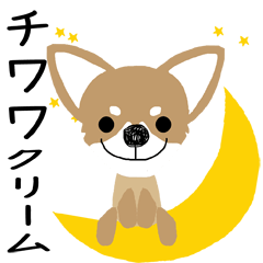 愛犬家の毎日スタンプ*クリームチワワ