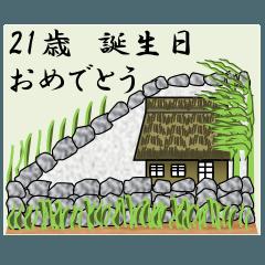 農村 3/誕生日 1~40歳