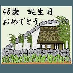 農村 3/誕生日 41~80歳