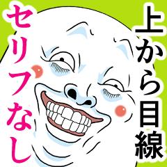 [LINEスタンプ] Mr.上から目線【言葉はいらない版】