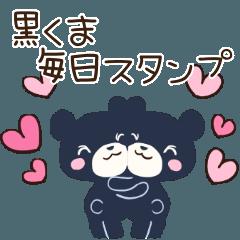 黒くまちゃん♡スタンプ