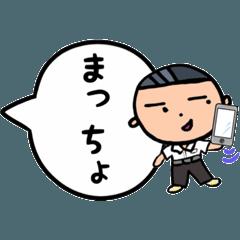 みま太郎くん(吹き出し・学ラン編)都城弁