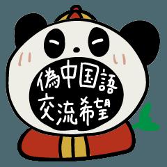 偽中国語パンダ