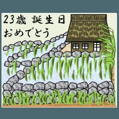 農村 4/誕生日 1~40歳