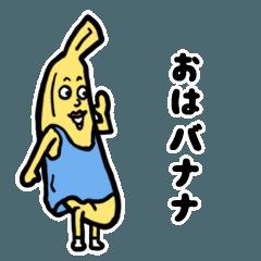うるせぇバナナ