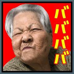 リアル沖縄のおばあ(9)使いやすいはず①