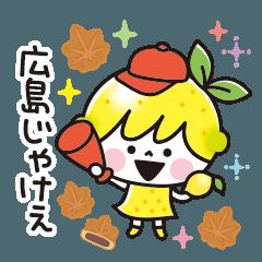 レモネ&シトロンの広島弁スタンプ