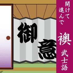 開けて進んで、ふすま(襖)~武士語~