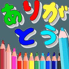 ▷デカ文字ペン☆毎日使える日常語