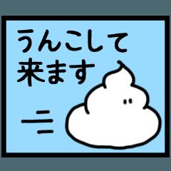 ( ˙˙)うんことうんち