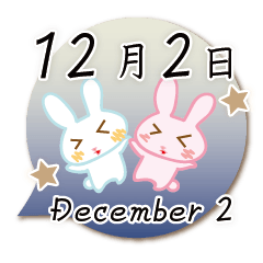 [LINEスタンプ] 12月2日記念日うさぎ