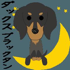 愛犬家の毎日スタンプ*ブラックダックス