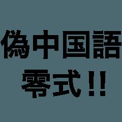 偽中国語 ver.零