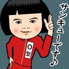 [LINEスタンプ] 【O型】はジャージっ子