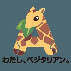 キャラモジ/ 野生動物の文字